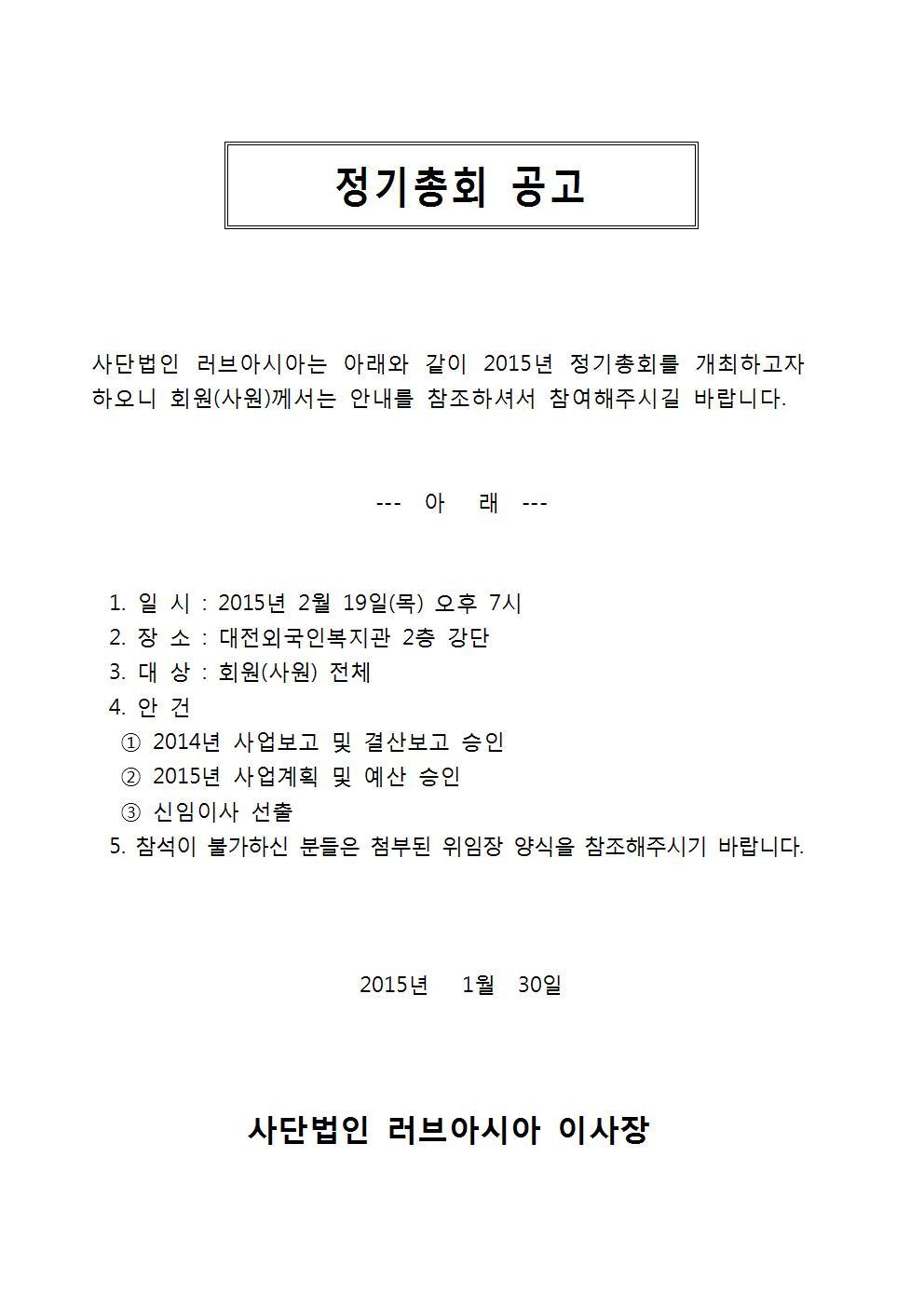 2015년 정기총회 공고문 및 위임장001.jpg