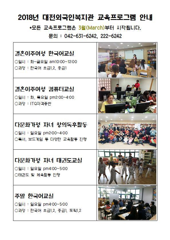 2018년 대전외국인복지관 교육프로그램 안내001.jpg