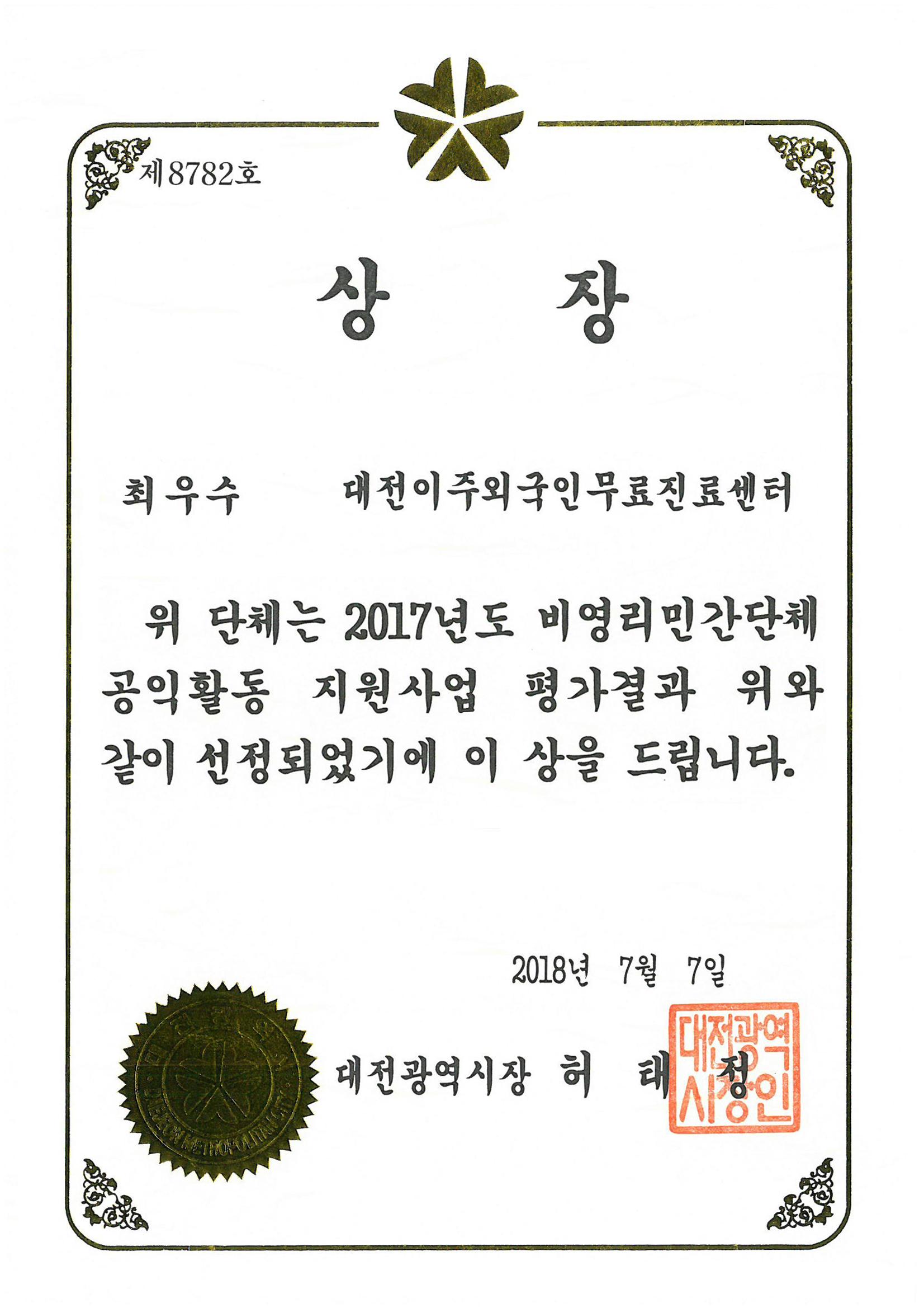대전시 무료진료센터 최우수 상장.jpg
