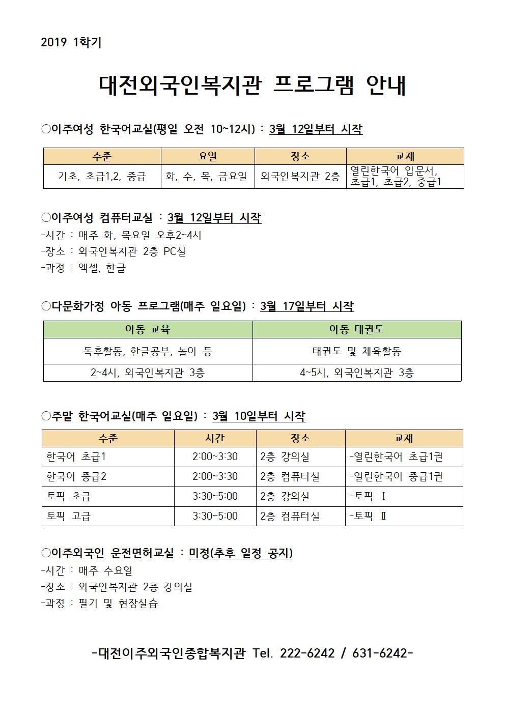 2019 1학기 프로그램 안내001.jpg