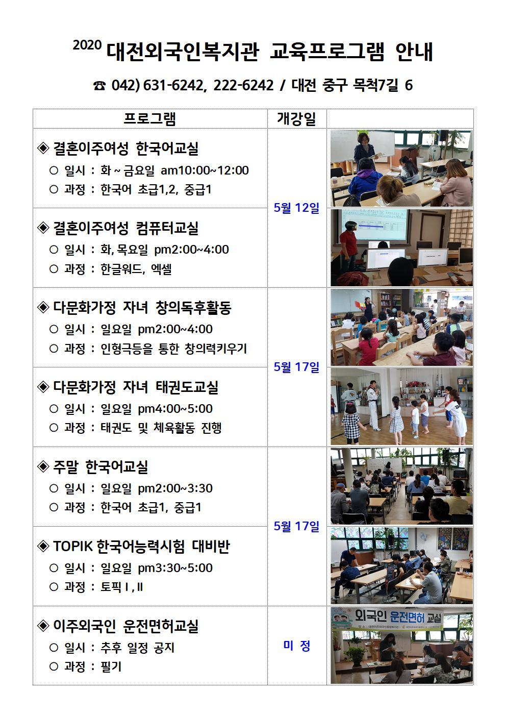 2020년 대전외국인복지관 교육프로그램 안내(수정).jpg