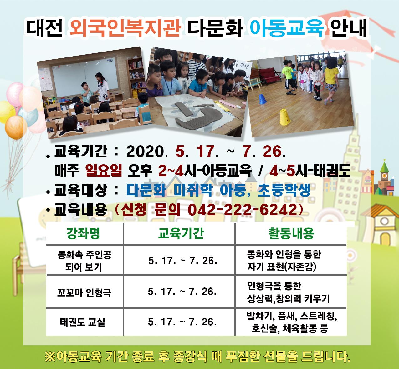 아동교육(2020-5).jpg